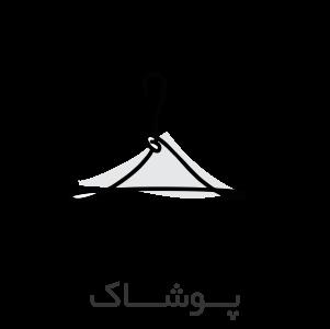 پوشاک کار دست روستا